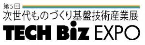 次世代ものづくり基盤技術産業展 TECH Biz EXPO