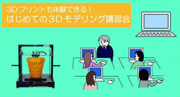 はじめての3Dモデリング講習会