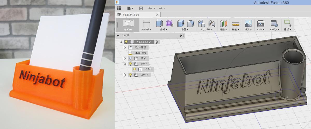 初めての方向け 3DCAD体験講習会