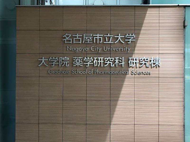 名古屋市立大学薬学部 研究棟前の写真