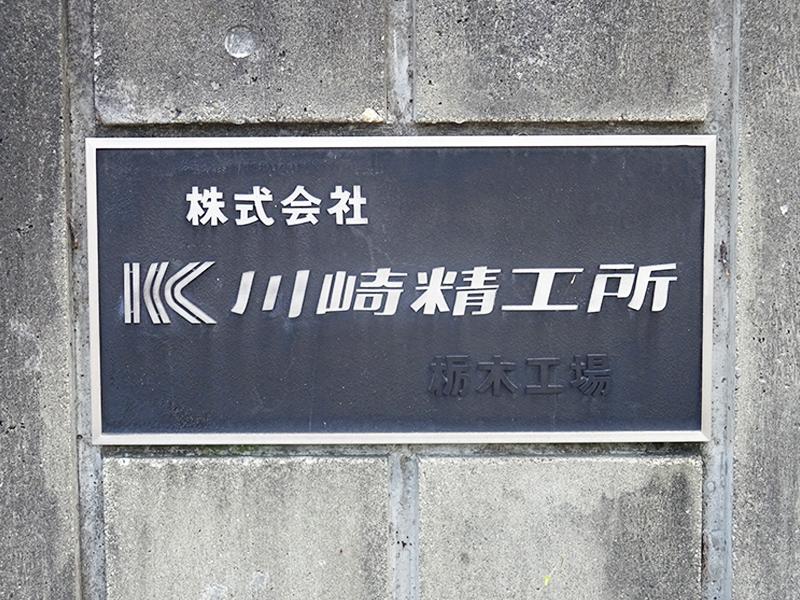 歴史を感じさせる川崎精工所の看板